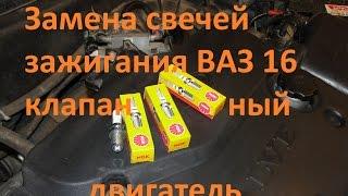 Как поменять свечи зажигания на 16 клапанном. ДВС ВАЗ. ПРИОРА ,2110, Калина. Change the spark plugs(, 2016-12-08T17:28:20.000Z)