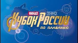 Финал Кубка России по плаванию 2020 День 2