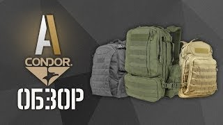 [Обзор] Тактические рюкзаки от Condor на 26-50 литров