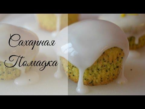 Помадка сахарная. Сахарная глазурь. Fondant icing. Домашние рецепты.