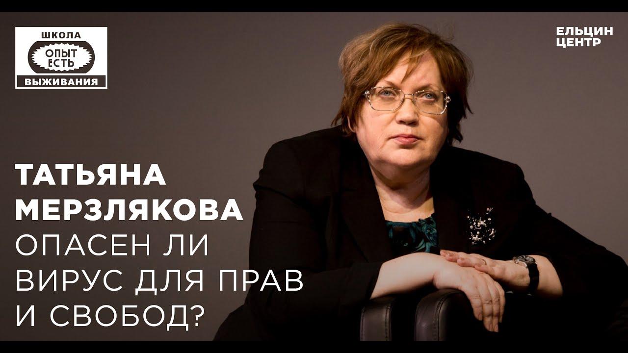 Школа выживания: опыт есть. Татьяна Мерзлякова. Опасен ли вирус для прав и свобод?