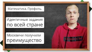 ЕГЭ - 2020: по математике дали аналогичные задания по всей стране. Москва получила преимущество.