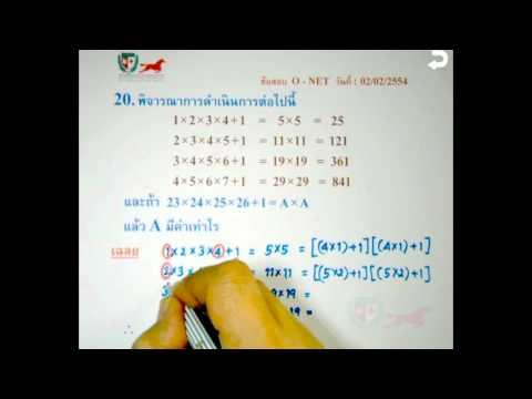 เฉลยข้อสอบคณิตศาสตร์ O-NET ม.3 ตอนที่ 20