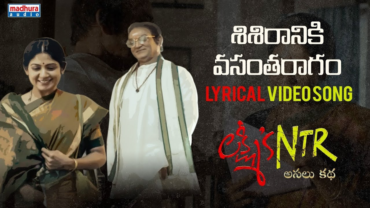 Sisiraniki Vasantharagam Lyrical Video Song | Lakshmi's NTR | RGV | Kalyani Malik | Sira Sri