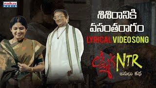 Sisiraniki Vasantharagam Lyrical Song   Lakshmi's NTR   RGV   Kalyani Malik   Sira Sri