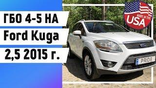 ГБО 4-5 на Ford Kuga (Форд Куга) 2.5  2015г. Авто из США с ГБО |