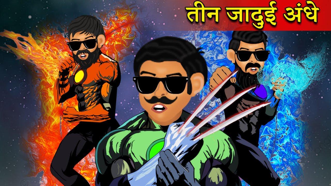 जादुई तीन अंधे   Hindi Kahani   Hindi Moral Stories   Hindi Kahaniya   Hindi Fairy tales   Comedy