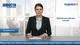 Новости. Когда отменят «мобильное рабство»(, 2012-11-20T05:25:28.000Z)