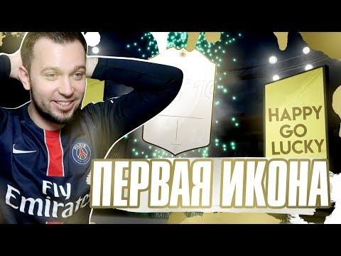 ПОЙМАЛ ПЕРВУЮ ИКОНУ 92+ в HAPPY-GO-LUCKY - FIFA 19