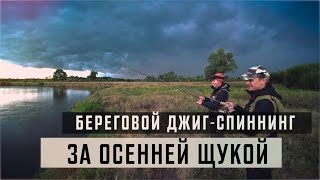 Береговой джиг на небольшой реке. Рыбалка в Подмосковье..