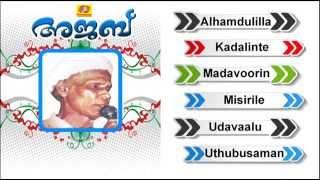 ajab   muslim devotional songs   malayalam