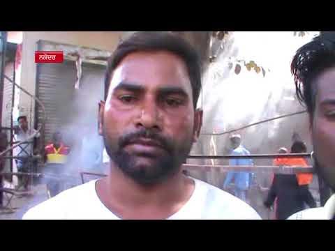 JHANJAR TV NEWS FROM PUNJAB NAKODAR FIRE IN FRUIT AND VEGITABLE SHOP CONVICTED ABSCONDING IN NAKODAR