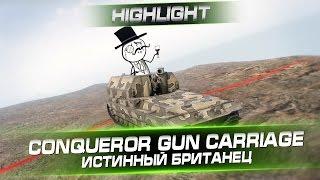 Conqueror gun carriage Highlight @ Истинный британец