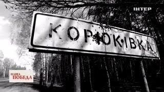 Корюковская трагедия - Марафон