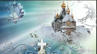 КРЕЩЕНИЕ ГОСПОДНЕ. Поздравление всех православных