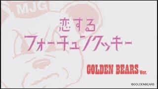恋するフォーチュンクッキー GOLDENBEARS ver.
