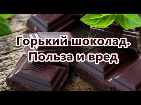 Горький шоколад. В чем польза шоколада для здоровья женщины?!