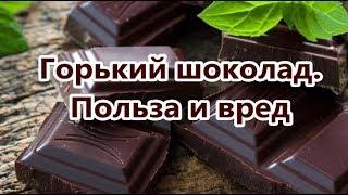 Горький шоколад В чем польза шоколада для здоровья женщины
