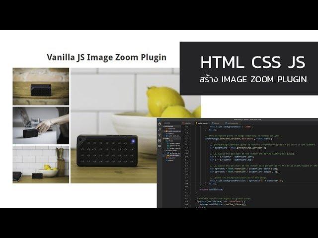 HTML CSS JS - สร้าง VanillaJS Image Zoom Plugin (Pure JS