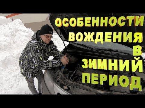 ЗИМА!Вождение и эксплуатация авто!