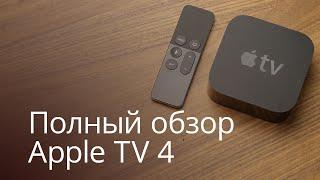Полный обзор Apple TV 4