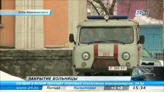 Больницу Усть-Каменогорска закроют на ремонт