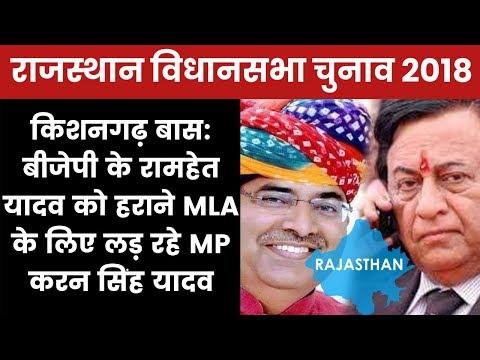 Rajasthan Election 2018 Kishangarh Bas Constituency- Karan Singh Yadav Vs Ramhet Singh, Who will Win