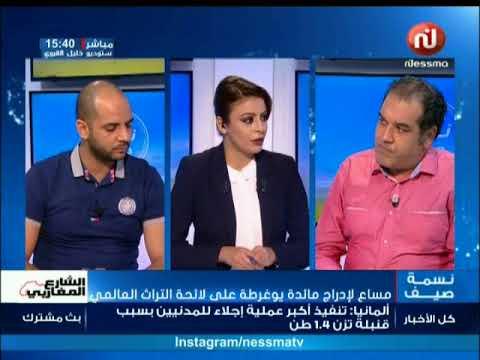 تونس البية مع رمزي الجبابلي