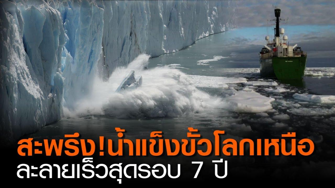 สะพรึง! น้ำแข็งขั้วโลกเหนือ ละลายเร็วสุดรอบ 7 ปี | TNN ข่าวค่ำ | 22 ก.ย. 63