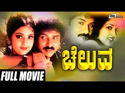 Cheluva | Kannada Full HD Movie | Ravichandran, Gowthami, Tiger Prabhakar, | Family Film