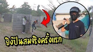ยิงปืนสมจริงในสนามรบ ครั้งแรกในชีวิต !!