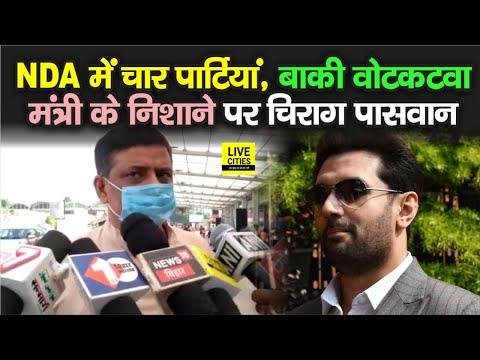 Bihar Chunav : Chirag Paswan पर Minister Sanjay Jha ने कहा, NDA में चार पार्टियां, बाकी सब वोटकटवा