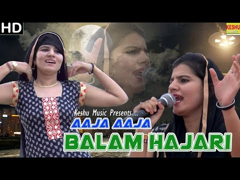 Aaja Aaja Balam Hajari New Ragni || Download Full HD RajBala Ragni || New Ragni 2017 || Keshu Music