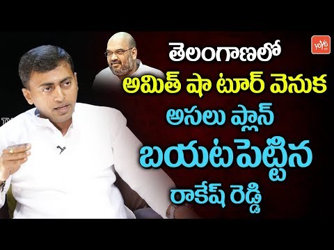 BJP Leader Anugula Rakesh Reddy Reveals Shocking Truth Behind Amit Shah Telangana Visit | YOYO TV