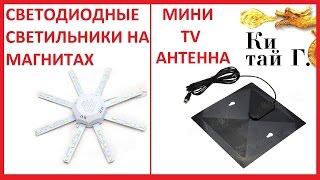 ПРИКОЛЬНЫЕ LED СВЕТИЛЬНИКИ НА МАГНИТАХ И TV АНТЕННА(, 2016-04-05T10:00:00.000Z)