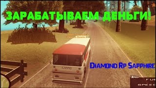Diamond Rp Sapphire - Зарабатываем деньги!