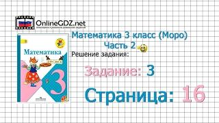 Страница 16 Задание 3 – Математика 3 класс (Моро) Часть 2