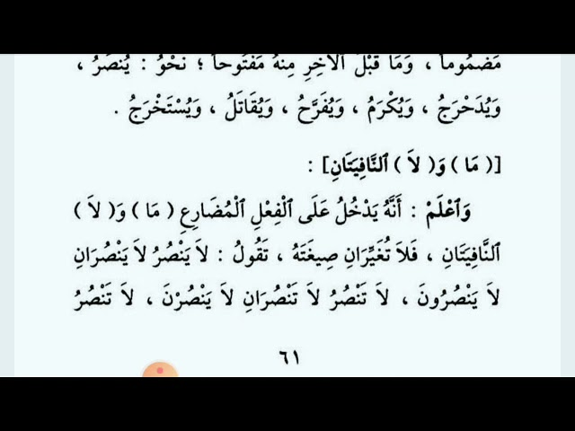 Ilmu Shorof // Kitab Tashrif Al-'Izzi // Ma dan La Nafiyah // Pertemuan 21