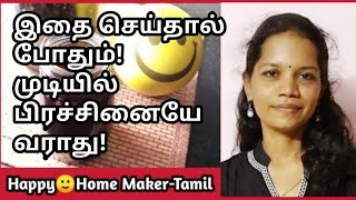 Traditional Herbal HairOil   மூளை சுறுசுறுப்பு  கூர்மையான கண்பார்வை   1 Solution to all hair issues