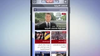 الانتخابات الأميركية لحظة بلحظة على تطبيق سكاي نيوز عربية
