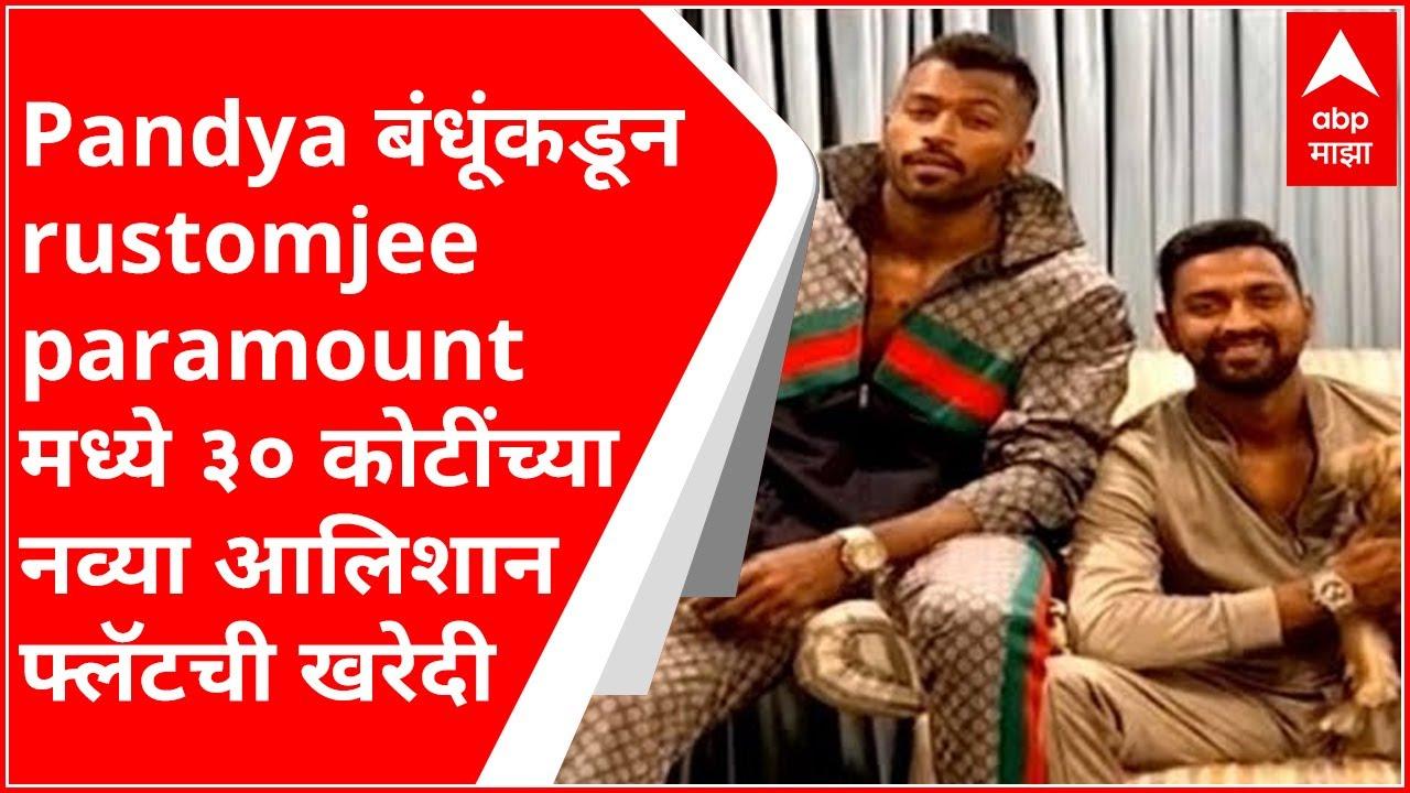 Download Pandya बंधूंकडून rustomjee paramount मध्ये ३० कोटींच्या नव्या आलिशान फ्लॅटची खरेदी