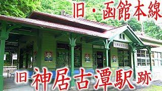函館本線(旧線)神居古潭駅跡・実況現地調査&ビデオカメラテスト