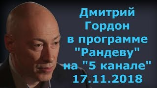 Дмитрий Гордон в программе 'Рандеву' на '5 канале'. 17.11.2018