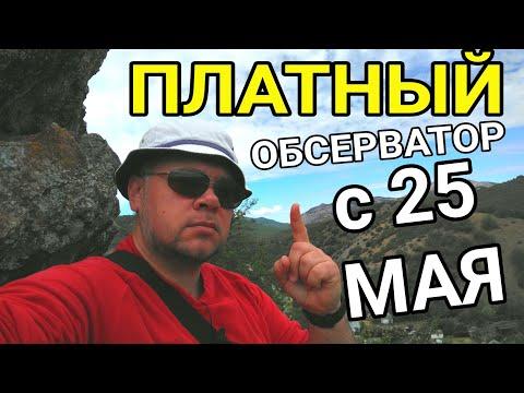 СРОЧНО! Кто с 25 мая поедет в ПЛАТНЫЙ ОБСЕРВАТОР?! Капитан Крым 2020