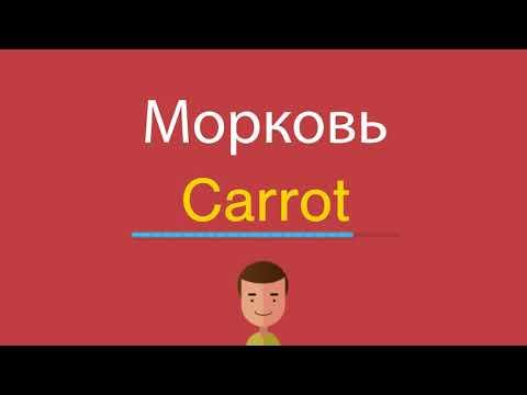 Как будет на английском морковь