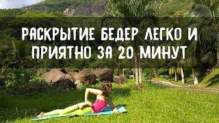 Комплекс йогатерапии на раскрытие бедер для здоровой спины! (йога для женщин)(СКАЧАТЬ ВИДЕО-КУРС