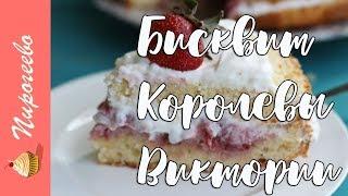 Бисквит  Королевы Виктории🍓  Рецепт влажного и сочного бисквита