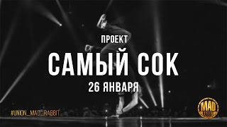 Проект Самый Сок Madison Royal Club 26 января Минск