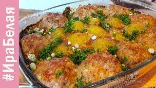 биточки в сметанном соусе в духовке с картошкой