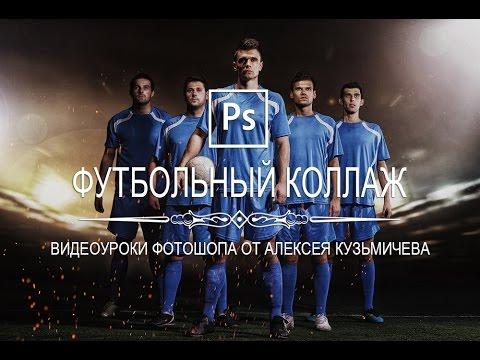 """""""Футбольный коллаж"""" в фотошопе (Football Collage In Photoshop)"""